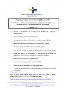 ΕΟΔΥ Οδηγίες για παραμονή παιδιών και εφήβων στο σπίτι _ 11 ΜΑΡΤΙΟΥ 2020