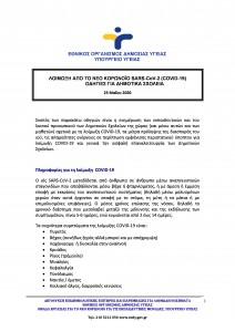 Οδηγίες για δημοτικά σχολεία-page-0