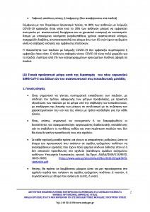 Οδηγίες για δημοτικά σχολεία-page-1