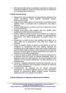 Οδηγίες για δημοτικά σχολεία-page-2