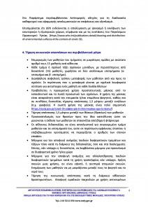 Οδηγίες για δημοτικά σχολεία-page-3