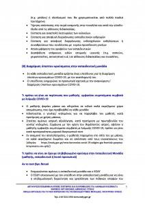 Οδηγίες για δημοτικά σχολεία-page-4