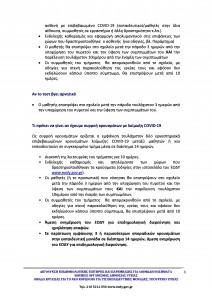 Οδηγίες για δημοτικά σχολεία-page-5