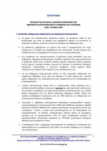 Οδηγίες για δημοτικά σχολεία-page-6