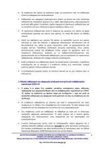 Οδηγίες για δημοτικά σχολεία-page-7