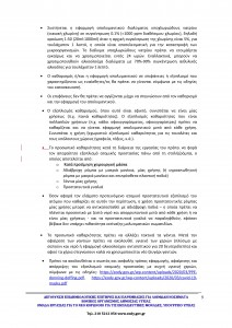 Οδηγίες για δημοτικά σχολεία-page-8