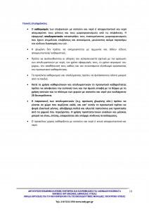 Οδηγίες για δημοτικά σχολεία-page-9